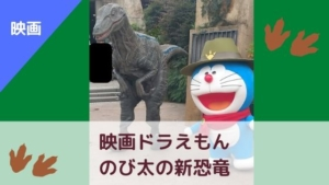 映画ドラえもん のび太の新恐竜