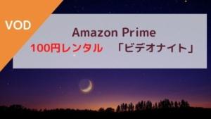 Amazon prime 100円レンタル