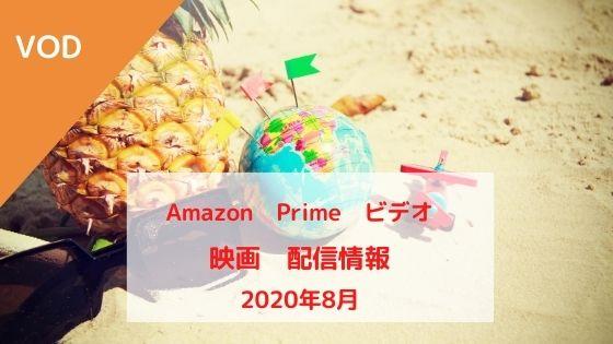 予定 配信 amazon プライム