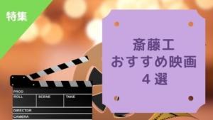 斎藤工 おすすめ映画 4選