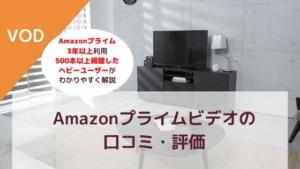 Amazonプライムビデオの口コミ・評価 ヘビーユーザーが徹底解説