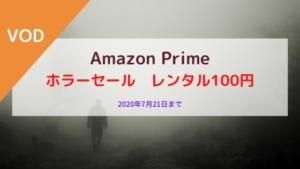 Amazon Prime ホラーセール レンタル100円