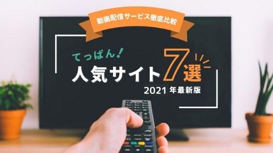 動画配信サービス徹底比較2021年度版