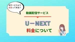 U-NEXT料金について