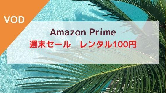 Amazonプライムビデオ週末100円セール