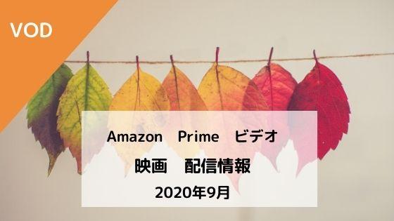 「Amazonプライムビデオ」2020年9月映画新作配信情報