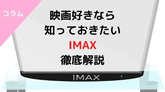 IMAXの種類と普通の映画との違い