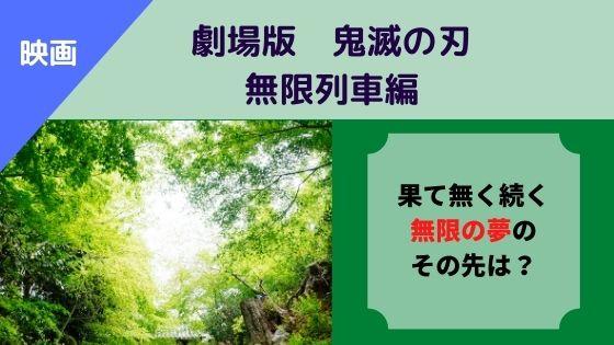 劇場版鬼滅の刃無限列車編