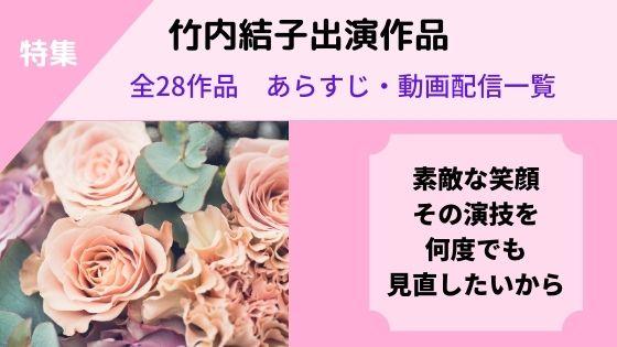 竹内結子出演映画全28作品