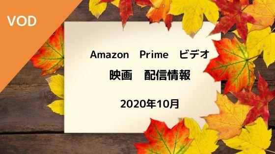 Amazonプライムビデオ2020年10月配信