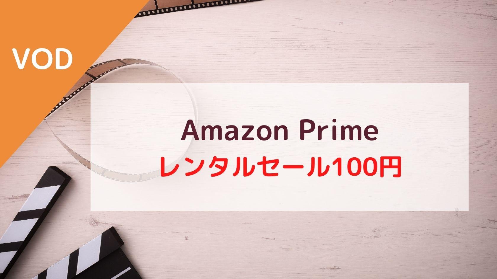 Amazonプライムビデオレンタル100円セール