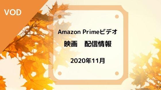 Amazonプライムビデオ映画配信情報2020年11月