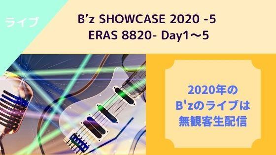 B'zライブ2020年情報