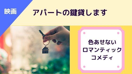 「アパートの鍵貸します」動画配信サイト
