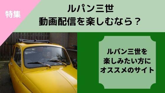 ルパン三世オススメ動画配信サイト