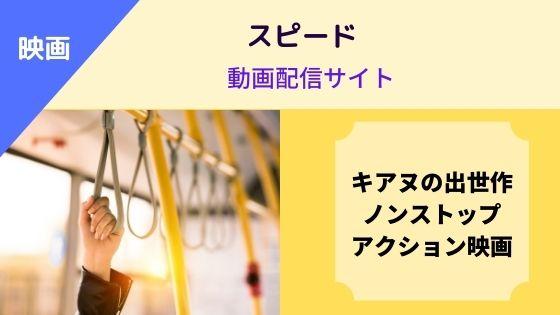 映画「スピード」動画配信サイト