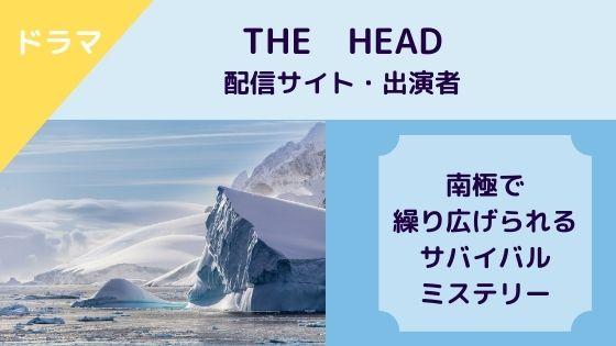 「THE HEAD」配信サイト・出演者・あらすじ
