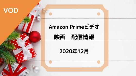 2020年12月Amazonプライムビデオ配信情報