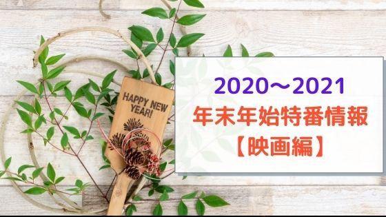 年末年始特番情報【映画編】2020-2021