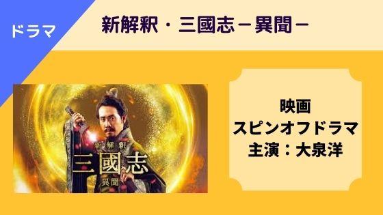 スピンオフドラマ「新解釈三國志ー異聞—」あらすじ紹介