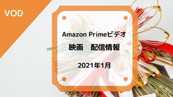 Amazonプライムビデオ新着映画2021年1月