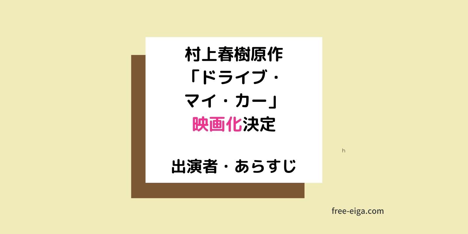 村上春樹原作「ドライブ・マイ・カー」映画化決定。出演者やあらすじ情報