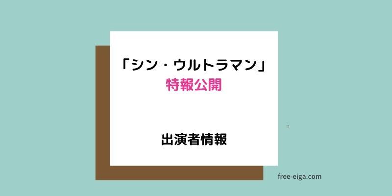 映画「シン・ウルトラマン」特報・出演者情報・公開日