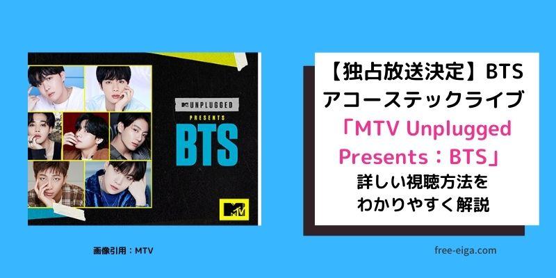 「MTV Unplugged Presents:BTS」視聴方法についてわかりやすく解説