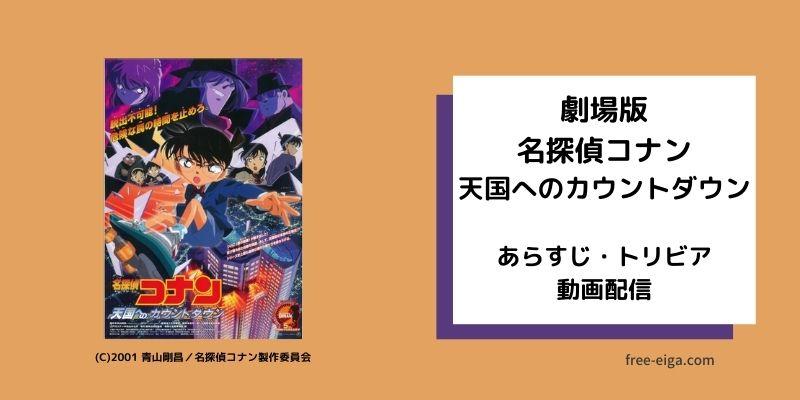 「名探偵コナン 天国へのカウントダウン」あらすじ・トリビア・出演者情報