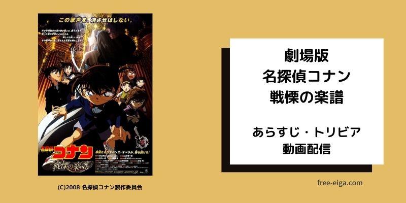 「名探偵コナン戦慄の楽譜」あらすじ・トリビア・出演者・動画情報