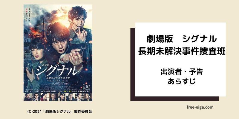 「劇場版シグナル 長期未解決事件捜査班」予告・出演者・あらすじ情報