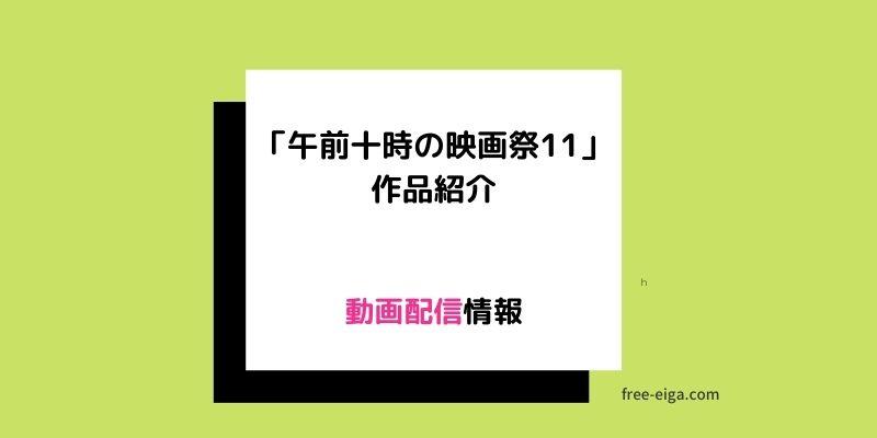 「午前十時の映画祭11」作品紹介・動画配信情報