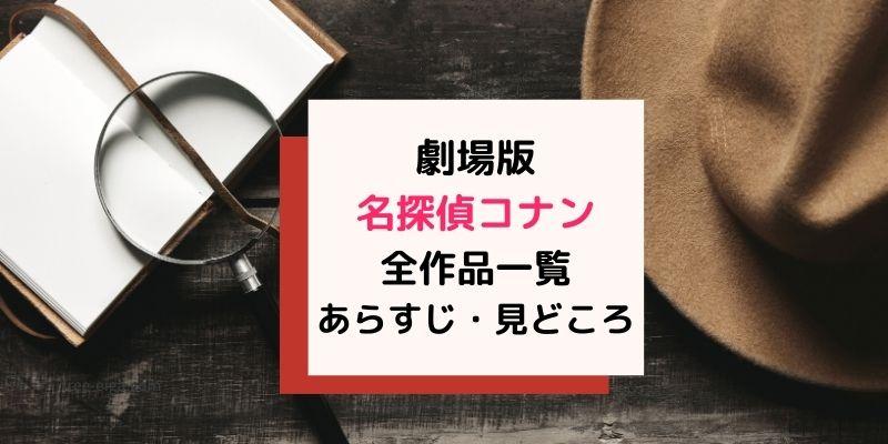 「劇場版名探偵コナン」全作品一覧あらすじ・見どころ・動画配信