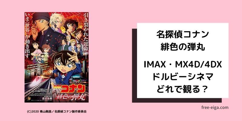 「名探偵コナン緋色の弾丸」IMAX、MX4D/4DX、普通の映画館、どれで観る?