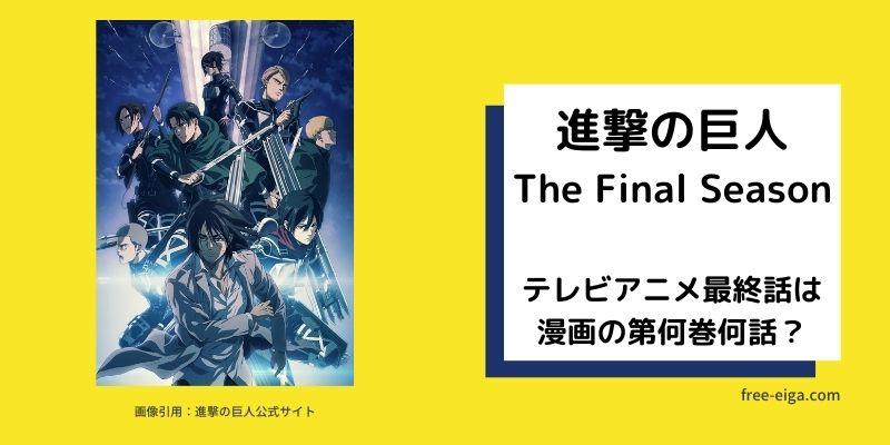 アニメ「進撃の巨人The final Season」最終話は漫画の何巻何話?