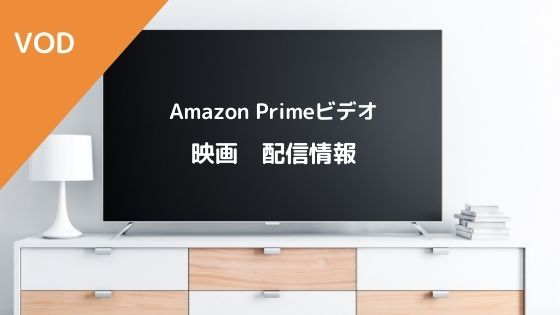 Amazonプライムビデオ映画配信情報