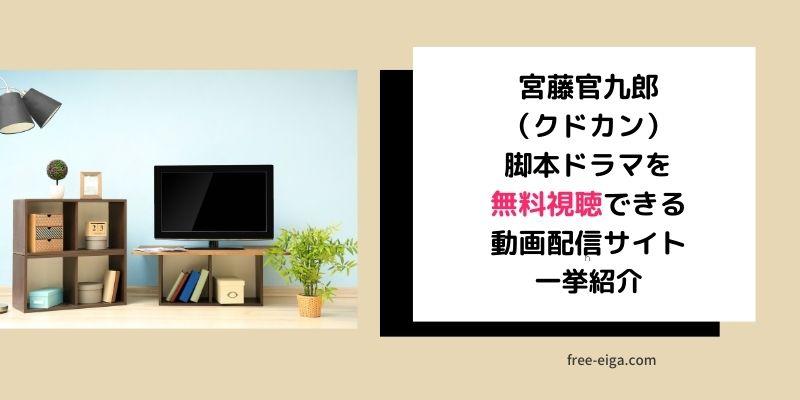 宮藤官九郎(クドカン)脚本ドラマを無料視聴できるサイト一覧