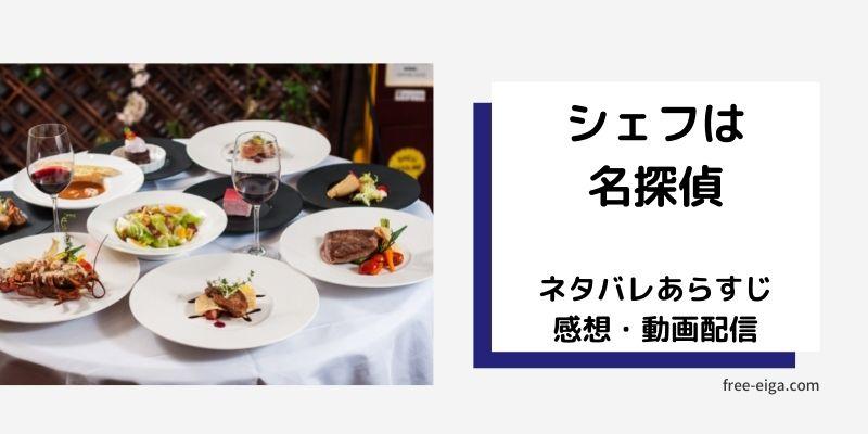 ドラマ「シェフは名探偵」ネタバレあらすじ・感想・動画配信