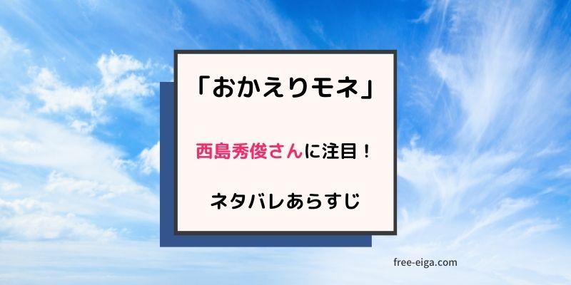 「おかえりモネ」ネタバレあらすじ:西島秀俊に注目