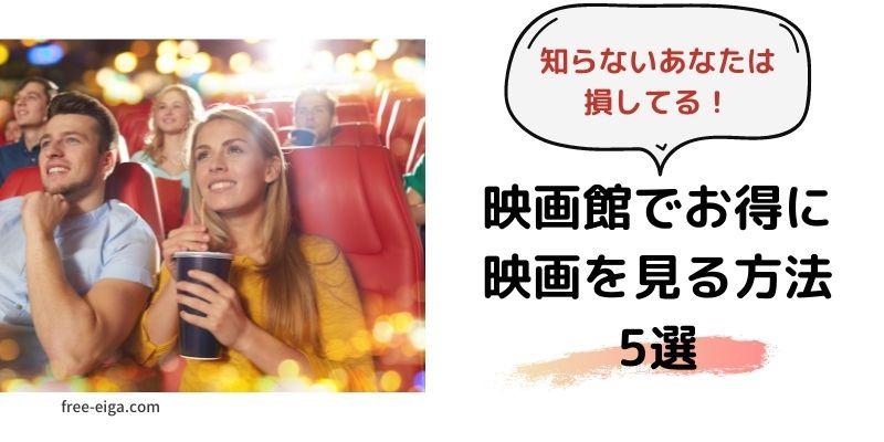 映画館でお得に映画を見る方法5選「知らないなんてもったいない」